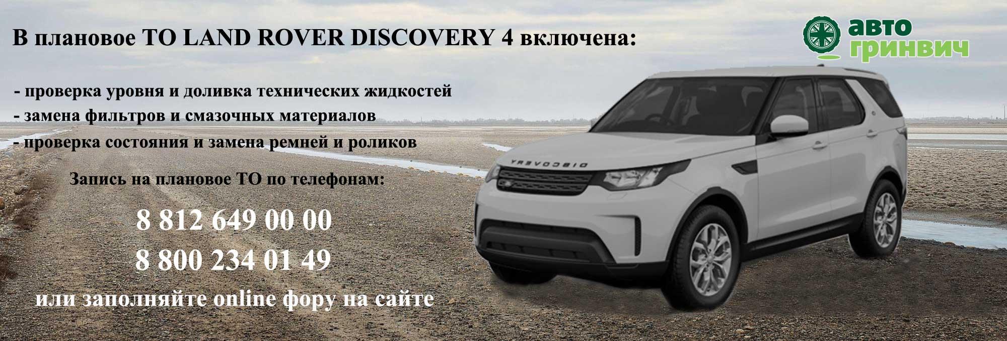 ТО Discovery 5