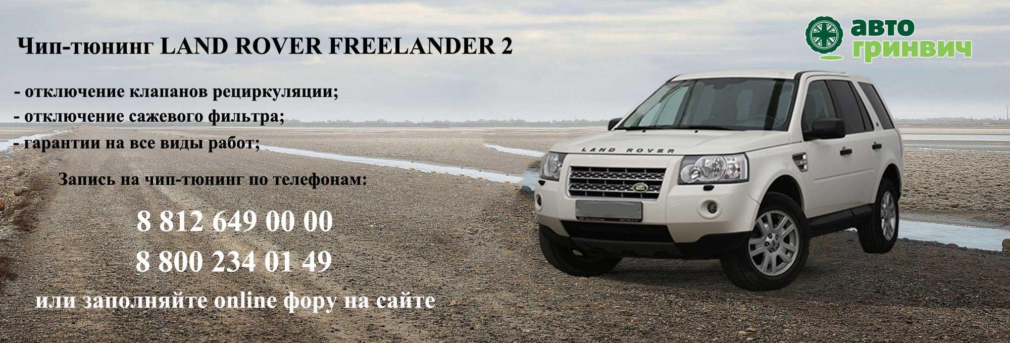 Чип-тюнинг FREELANDER 2