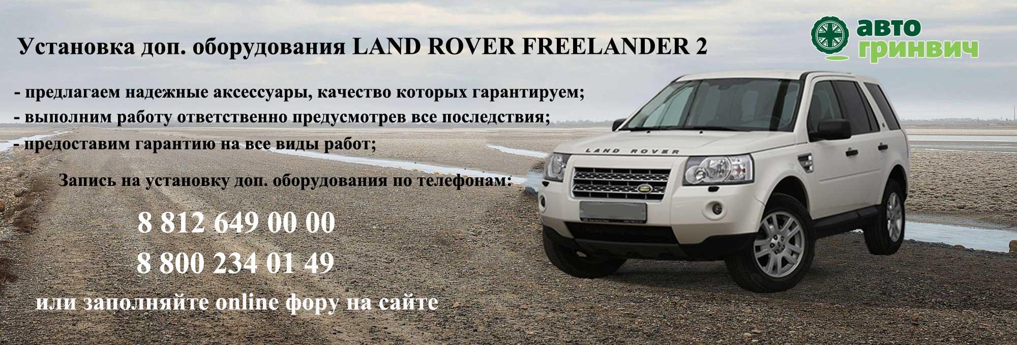 Установка доп. оборудования FREELANDER 2