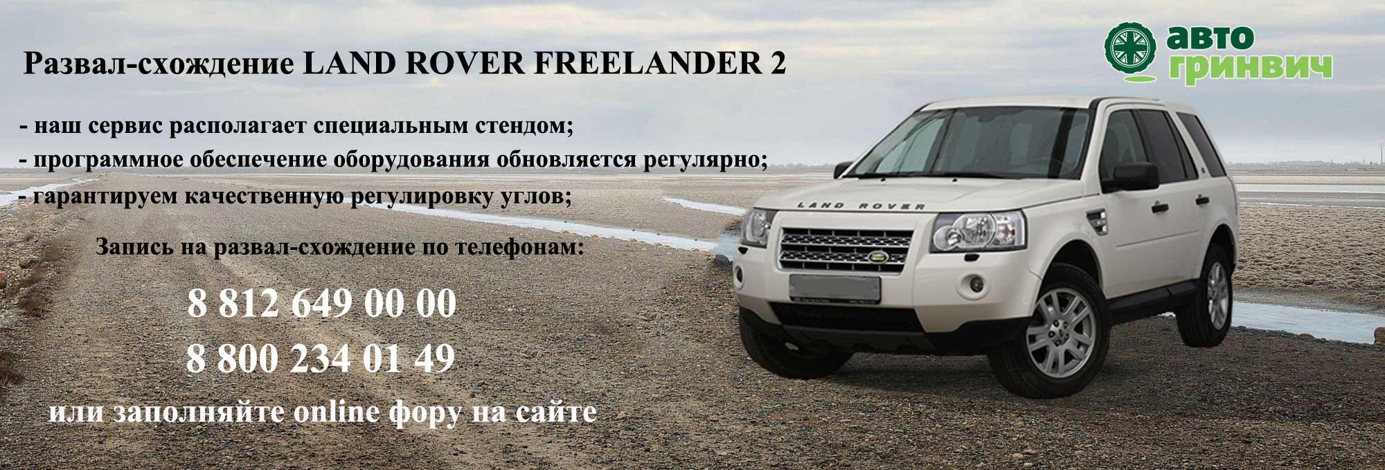 Развал-схождение FREELANDER 2