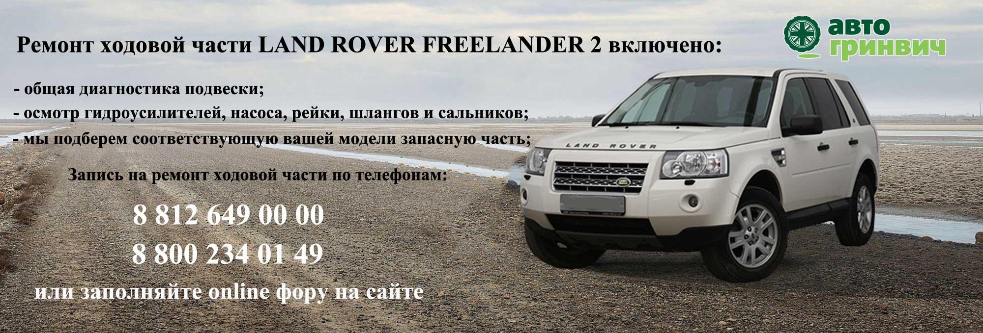 Ремонт ходовой части FREELANDER 2